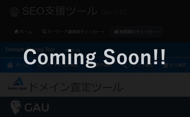株式会社アクセスジャパンの社内SEOツール
