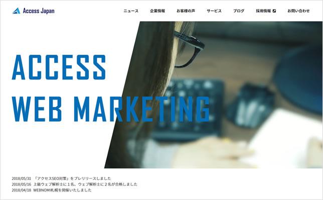 株式会社アクセスジャパンのトップページ