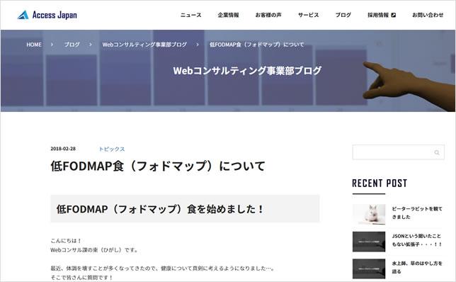 「低FODMAP食(フォドマップ)について」の画面キャプチャ