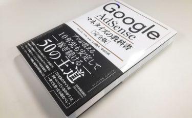 書評:『Google Adsense マネタイズの教科書(のんくら本)』かつて「雑記サイト」というのはあまり聞いたことがなかった
