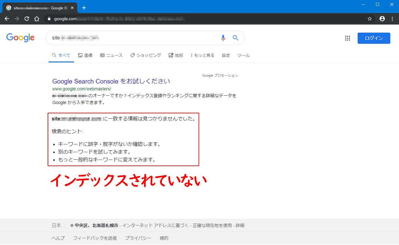 「site:ドメイン名」による検索結果