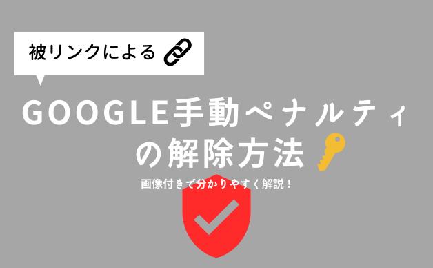 被リンクによるGoogle手動ペナルティの解除方法
