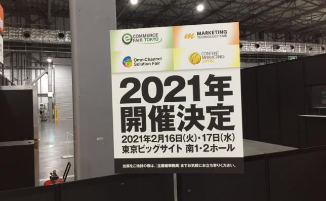 次回コンテンツマーケティングジャパン