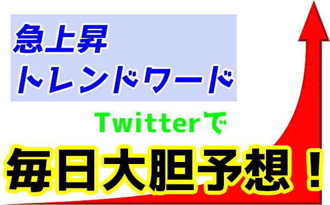 【ツギクルワード】急上昇トレンドワードを毎日予想!
