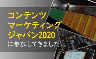 コンテンツマーケティングジャパン2020に参加してきました