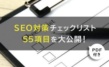 SEO対策チェックリスト55項目を大公開!【PDF付】