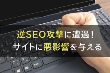 逆SEO攻撃(ネガティブSEO攻撃)に遭遇!サイトに悪影響を与える!