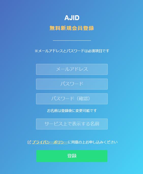 AJID新規登録画面